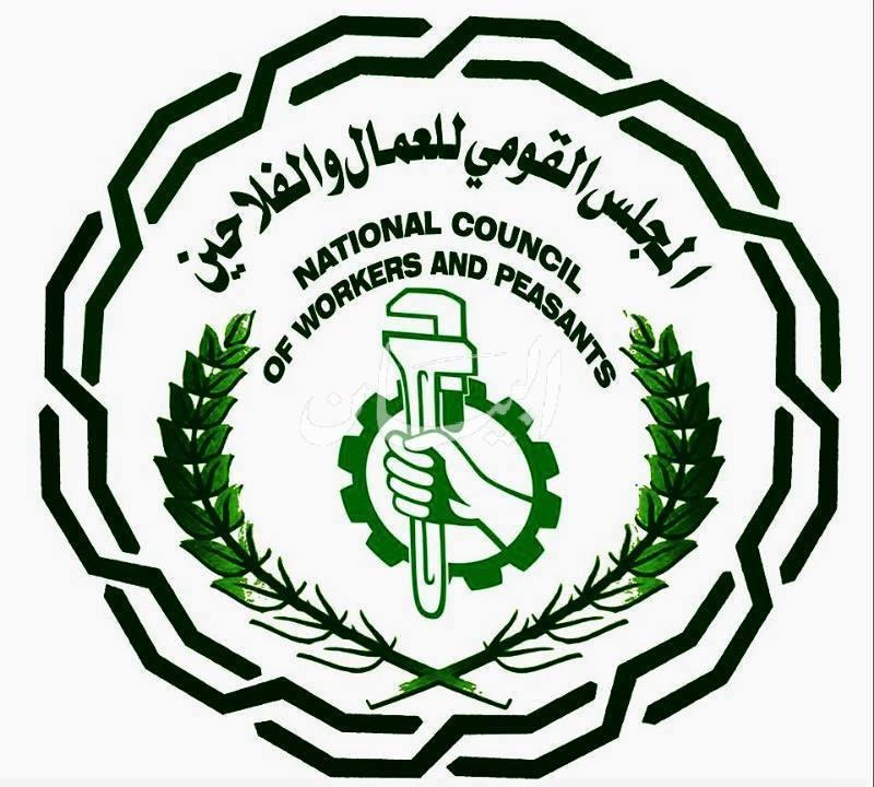 المجلس القومى للعمال والفلاحين