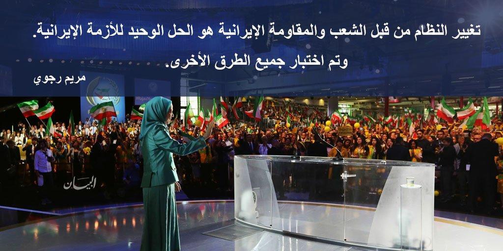 أعتراف قادة النظام الإيراني بالأزمة الاقتصادية الكارثية للبلاد والمخاوف من تفجير غضب الشعب