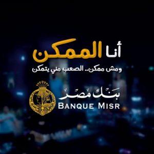 إعلان بنك مصر