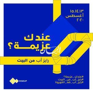 """""""رايز أب من البيت: عندك عزيمة؟"""" أول ملتقى رقمي لريادة الأعمال في مصر من ١٣ إلى ١٥ أغسطس"""