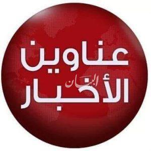 أهم أخبار مصر والعرب