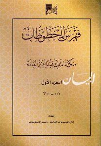"""""""300"""" مخطوطة تعرضها مكتبة الملك عبدالعزيز في أحدث إصداراتها"""