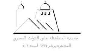 معية-المحافظة-على-التراث-المصرى