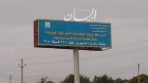"""تفاصيل مشروع إسكان إجتماعي 9000 شرق بورسعيد """"مدينة سلام"""