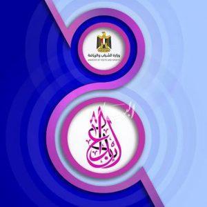 بمشاركة 145جامعة وأكاديمية طلاب جامعة القاهرة يفوزون بمراكز متقدمة في مهرجان ابداع 8 حتى الآن