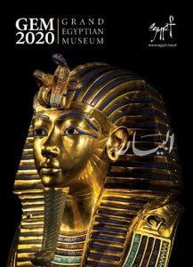 السياحة : المتحف المصري الكبير أهم عناصر الترويج ببرنامج الإصلاح الهيكلي