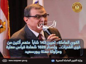 القوى العاملة : تعيين 143 شاباً منهم أثنين من ذوى القدرات.. ببورسعيد
