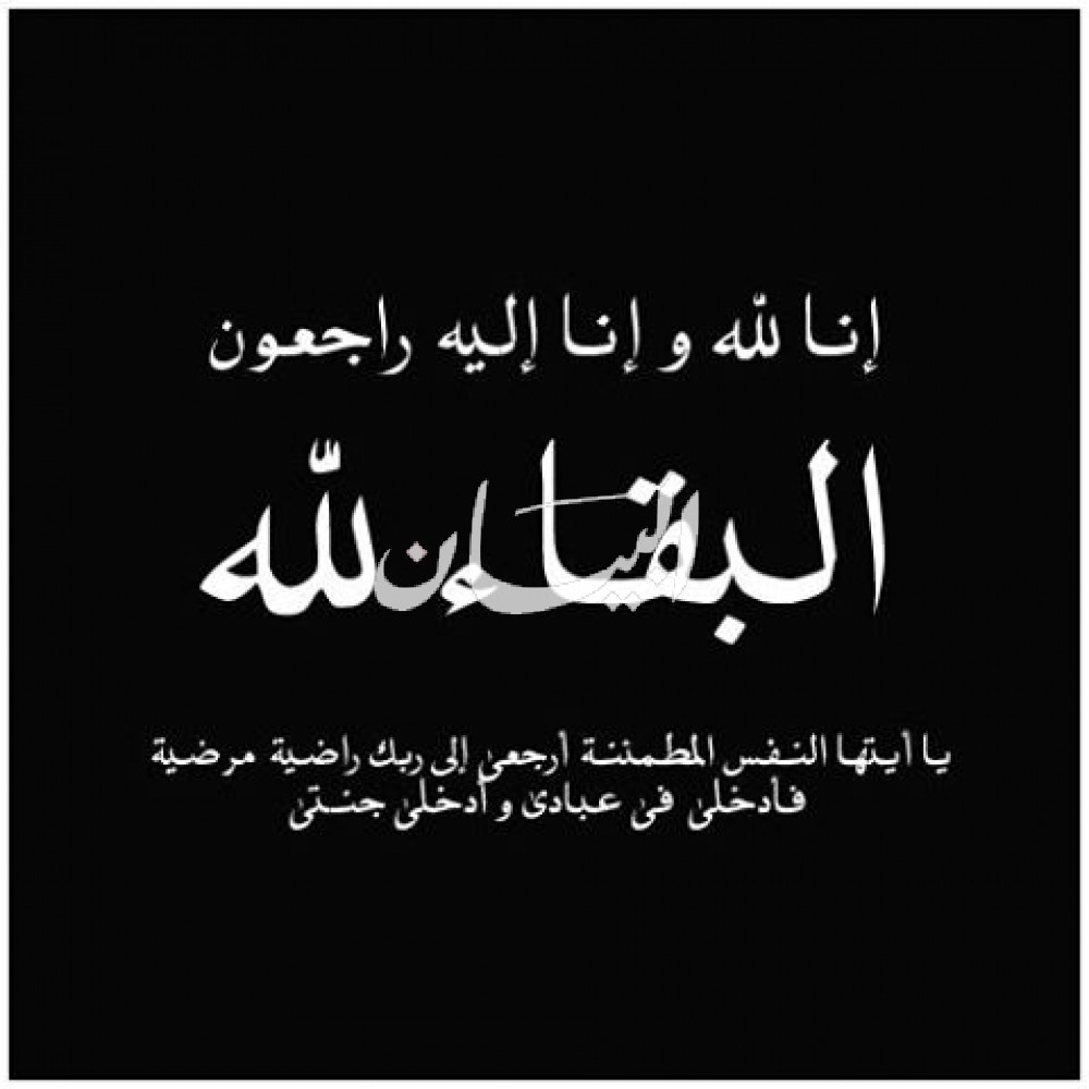 """عزاء واجب لأسرة الزميل """"عصام النجار"""" فى وفاة عمه .. رحمه الله"""