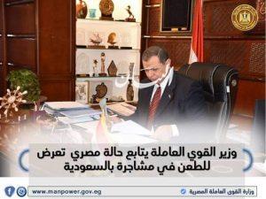 سعفان يتابع حالة مصري تعرض للطعن في مشاجرة بالسعودية ....