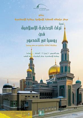 تراث الحضارة الإسلامية في روسيا عبر العصور بمكتبة الإسكندرية