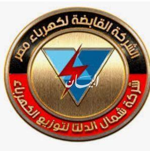 600 مليون جنيه لتطوير قطاع كفر الشيخ التابع لشركة شمال الدلتا لتوزيع الكهرباء