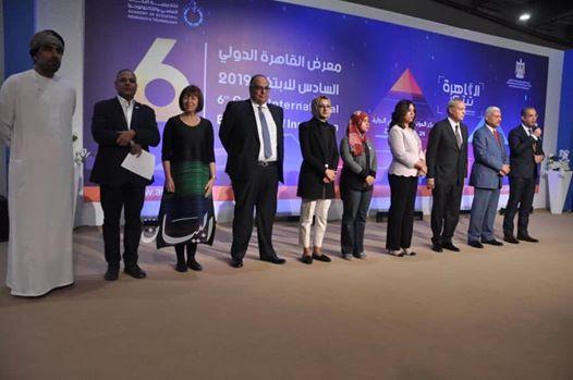 الجيزة تحصد جائزة عاصمة مصر للابتكار 2019