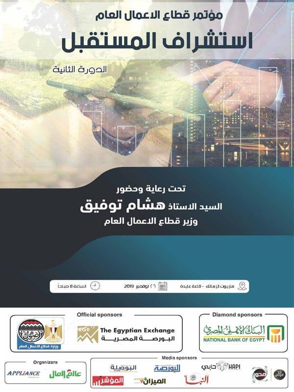 """انطلاق فعاليات المؤتمر الثاني لقطاع الأعمال العام """"استشراف المستقبل""""..26 نوفمبر"""