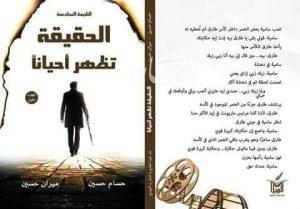 """الميرا للطبع والنشر"""" تشارك فى معرض أبو ظبى للكتاب بدورته الـ39"""