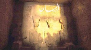 آثار أبو سمبل تشهد ظاهرة تعامد الشمس على معبد الملک رمسيس الثانى .