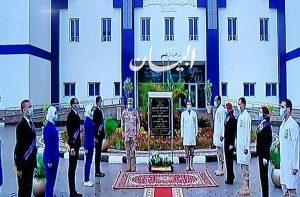 الرئيس عبد الفتاح السيسي يفتتح المستشفى العسكري بدمنهور عبر تقنية الفيديو كونفرانس