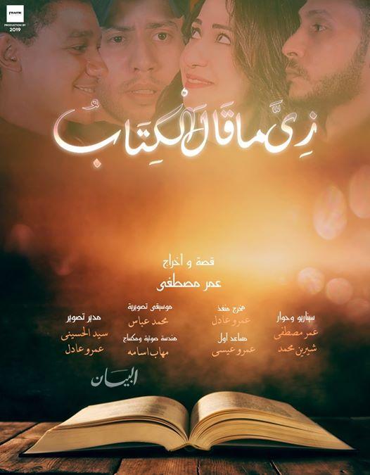 """السبت عرض فيلم """"زى ما قال الكتاب"""" بنادي السينما المستقلة بالقاهرة"""