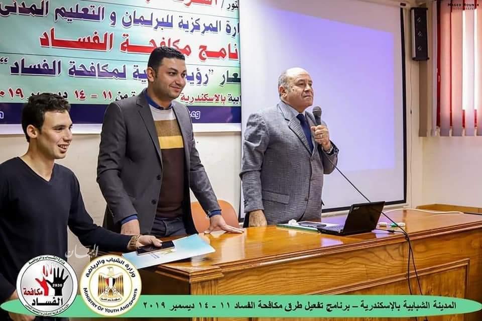 الشباب والرياضة : تفعيل طرق مكافحة الفساد على مائدة المدينة الشبابية بالأسكندرية .