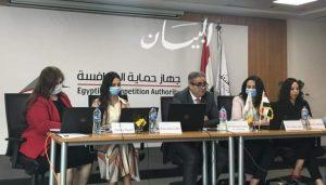 """اطلاق فعاليات المنتدى الإقليمي حول """"الاندماج في أوقات الأزمات"""" حمايه المنافسه"""