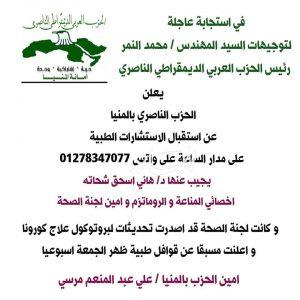 بتوجيهات رئيس الحزب الناصري .. لجنة الصحة بالمنيا تعلن الاستشارات الطبية مجانا