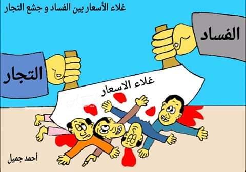 كاريكاتير عن غلاء الأسعار بين الفساد وجشع التجار بريشة الفنان احمد ...