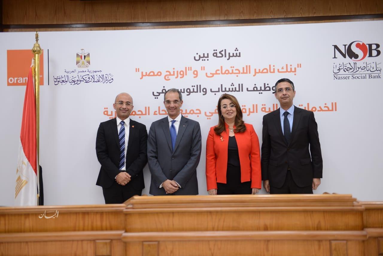 """شراكة بين """"اورنچ مصر"""" و """"بنك ناصر"""" لتوظيف الشباب والتوسع في الخدمات المالية الرقمية"""