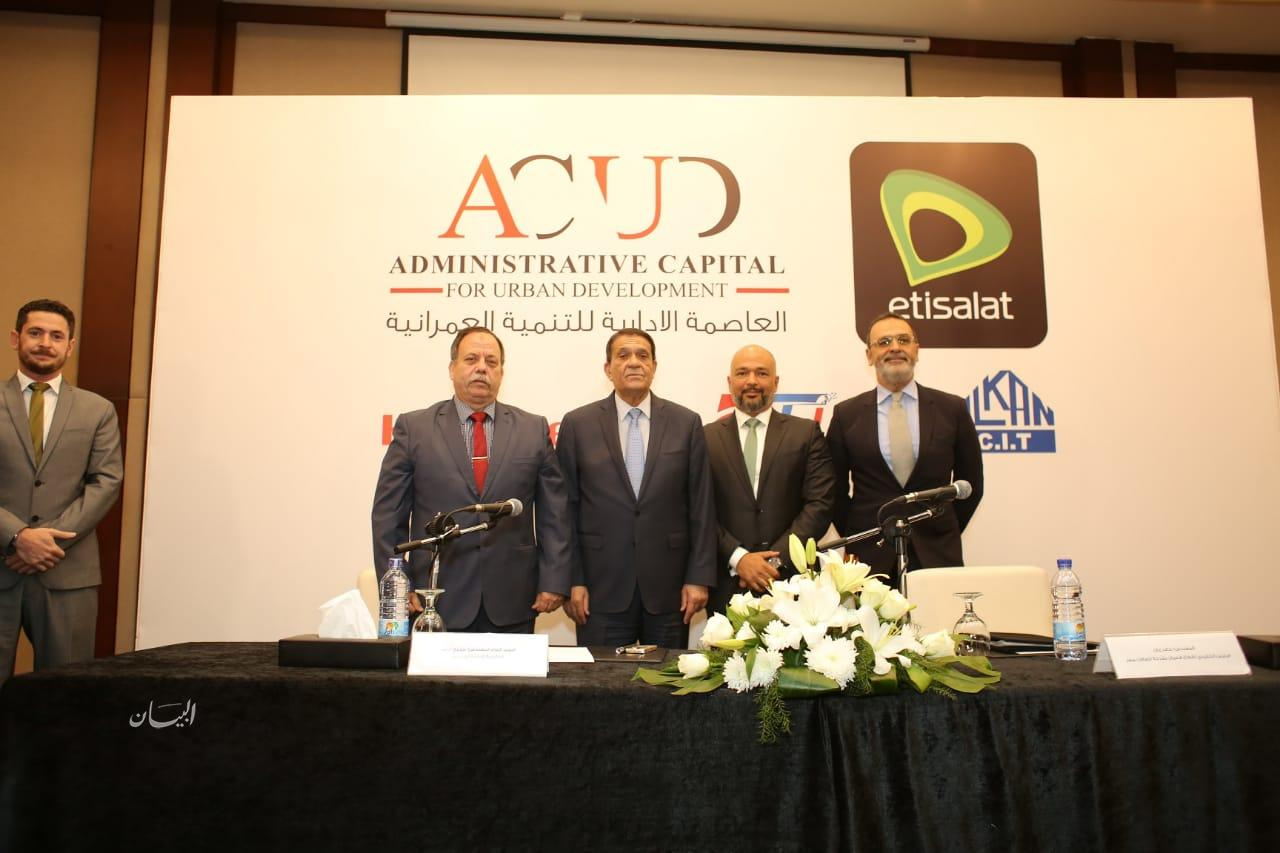 اتصالات مصر توقع اتفاقية مع العاصمة الإدارية للتنمية العمرانية لتقديم خدمات المدن الذكية