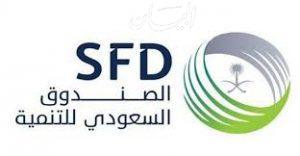 الصندوق السعودي للتنمية يبدأ في تنفيذ برنامج دعم اللاجئين الأفغان بالتعاون مع الأمم المتحدة