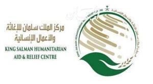 مركز الملك سلمان للإغاثة يطلق حملة إغاثة عاجلة للمتضررين من كارثة السيول باليمن