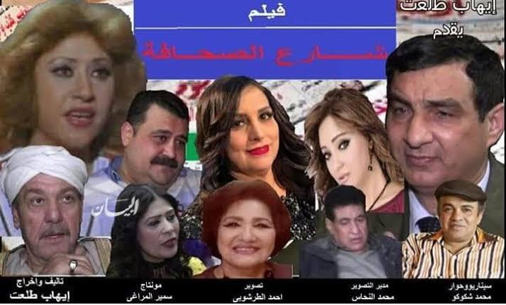 اليوم عرض فيلم شارع الصحافة فى المركز الثقافى اليمنى