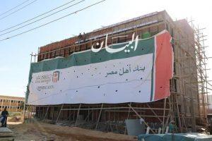 محافظ الوادي الجديد يتفقد أعمال إنشاء فرع البنك الأهلي المصري بالداخلة