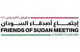 المملكة تستضيف الاجتماع الثامن لأصدقاء السودان بصفتها رئيسًا للمجموعة